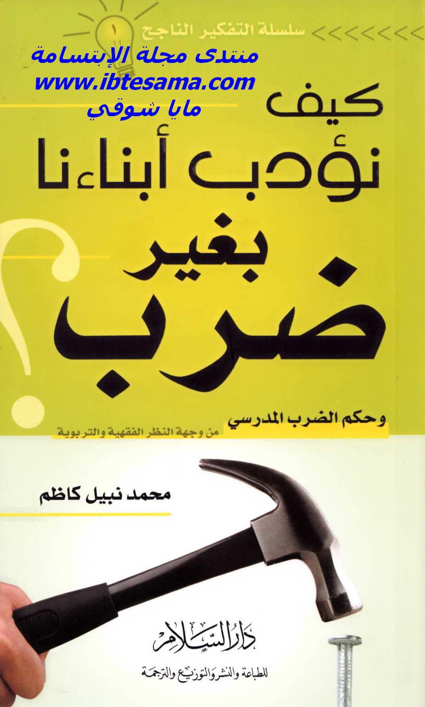 تحميل كتاب سيكولوجية التعلم والتعليم pdf