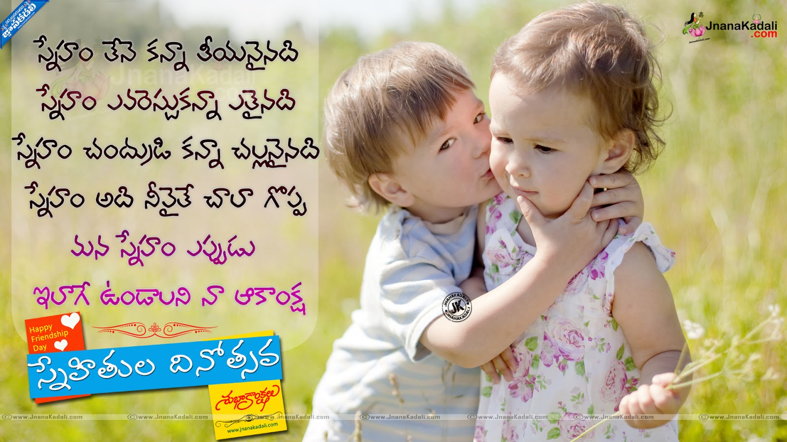 Best Friendship Day Images In Telugu | Imaganationface org