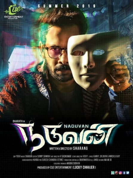 Naduvan next upcoming tamil movie first look, Poster of movie Bharath, Aparna Vinod download first look Poster, release date