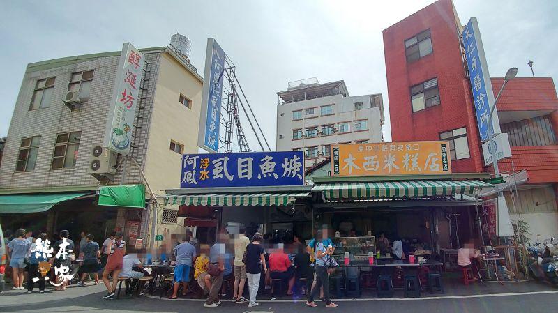 [台南保安路小吃美食] 木西米糕店(50年老店)