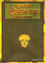 Amar Priyo Boutik Galpa pdf