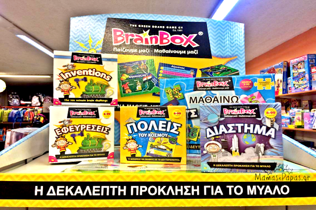 Giveaway mamasnpapas.gr