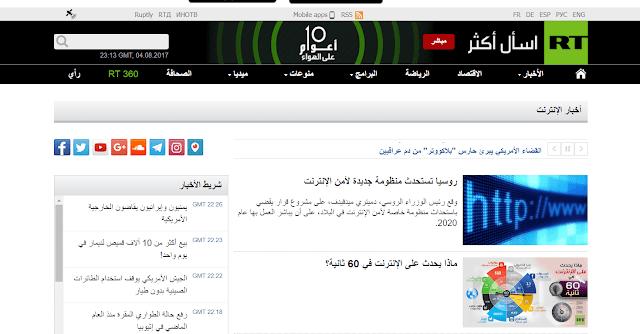 افضل المواقع العربية للحصول على اخر اخبار الانترنت وايضا الاخبار التقنية حصرية بشكل سريع وسهل