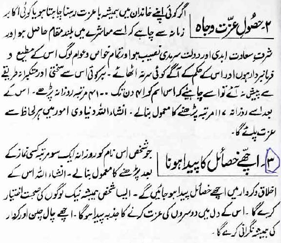 99 Names of Allah Benefits in Urdu Ya Muizzu Meaning Ya Muizz Wazifa