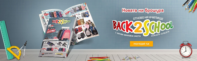 https://www.sportdepot.bg/bg/category/broshura_back2school-promotion-0JHRgNC-0YjRg9GA0LAgQmFjazJTY2hvb2w.html