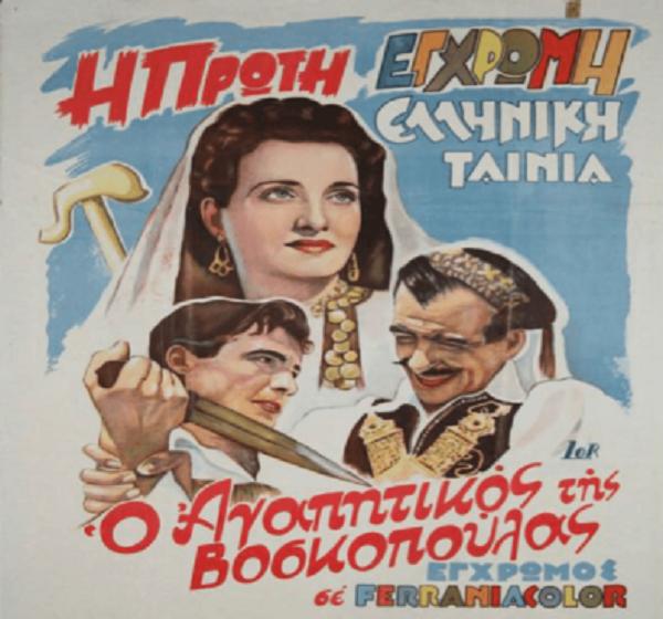 Η πρώτη έγχρωμη ταινία του Ελληνικού Κινηματογράφου