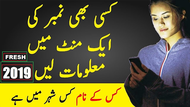 How To Find Any Pakistani Phone number Details | Trace Mobile Number 2019