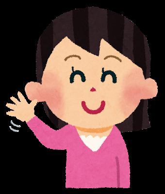手を振る女の子のイラスト「バイバイ」