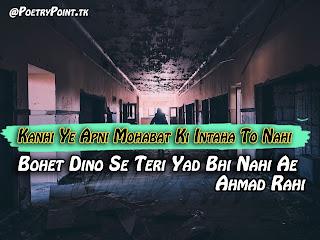Ahmad Rahi Sad Poetry