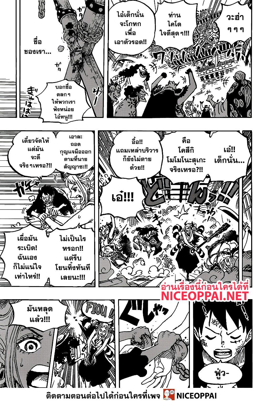 อ่านการ์ตูน One Piece ตอนที่ 986 หน้าที่ 8