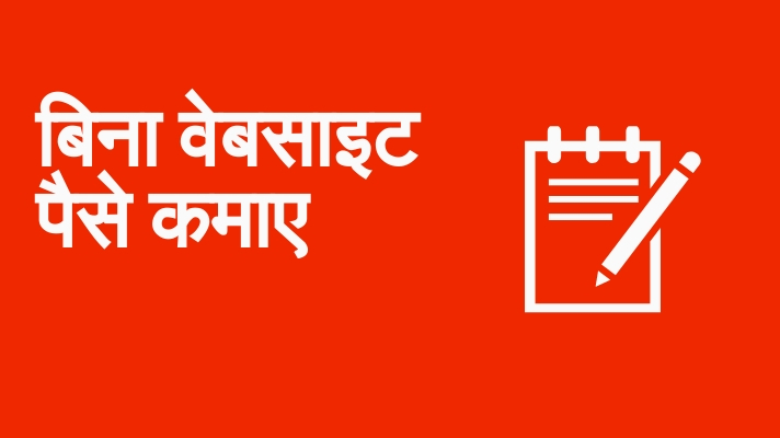 बिना website के कैसे earning कर सकते है Hindi Me| Earn Money Without Website/blog