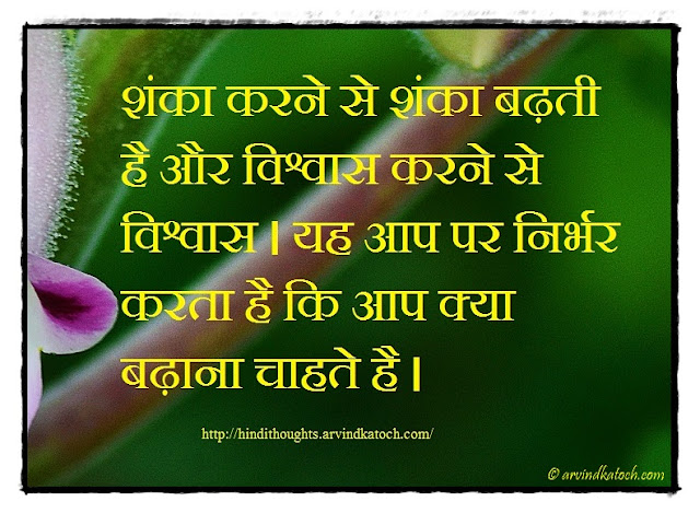 Hindi Thought, Doubt, Faith, suspicion, increase, trust,
