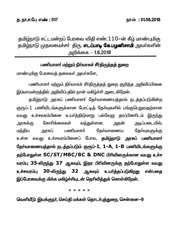 tnpsc group 1 maximum age limit increased government order