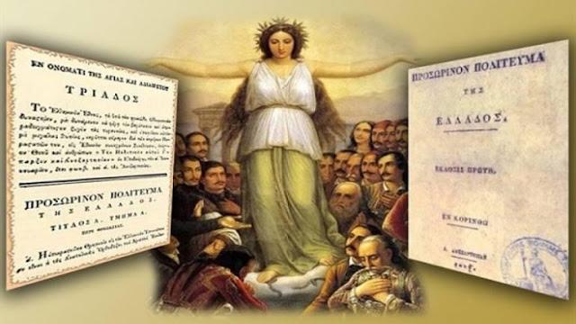 Το Σύνταγμα της Τροιζήνας παράδειγμα για το νέο Σύνταγμα της χώρας