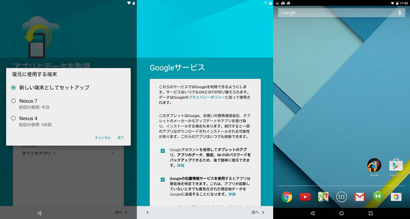 【Nexus7(2013) 】Android 5.0(Lollipop) セットアップ 4