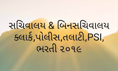 Computer Full study material pdf  for competitive exams in Gujarat