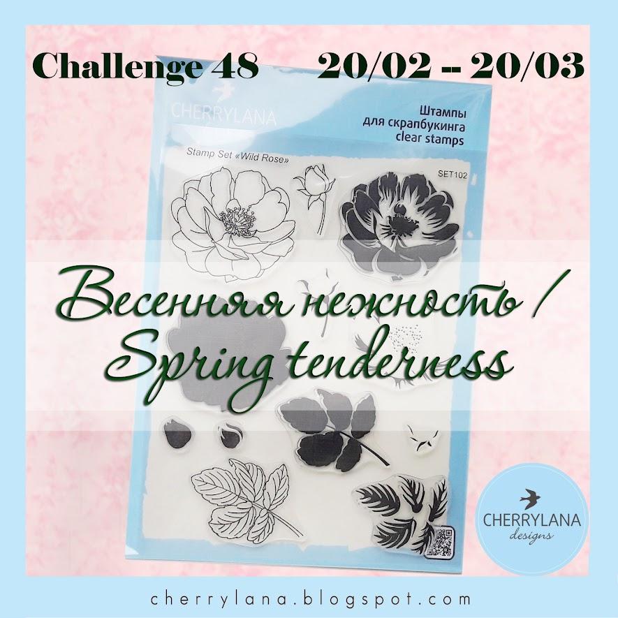 Challenge 48 - Весенняя нежность / Spring tenderness