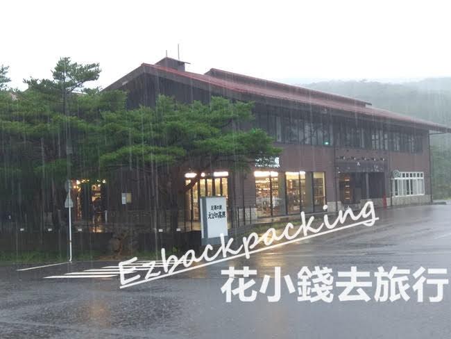 道駅蝦野高原