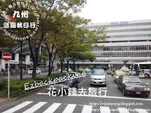 大阪 福岡交通:新幹線+JR+高速巴士