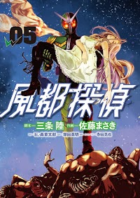 Kamen Rider W - Fuuto Tantei Chapter 12