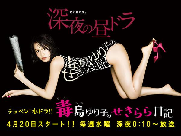 毒島百合子的赤裸裸日記 Busujima Yuriko