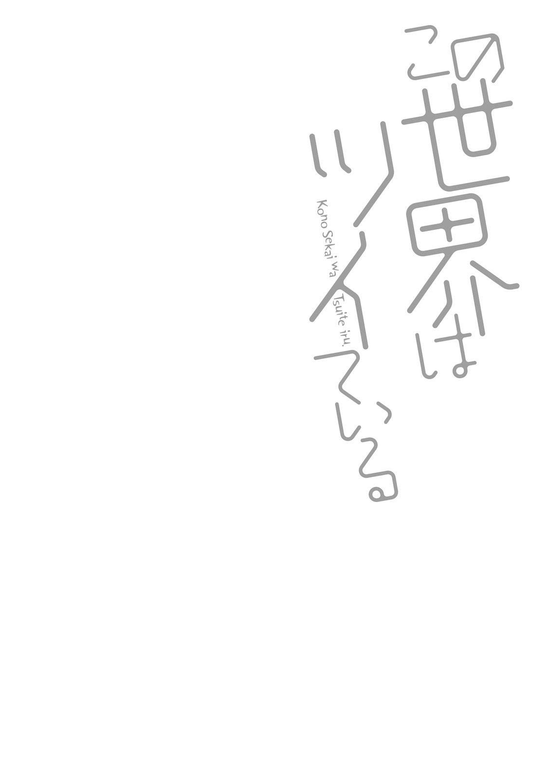 Kono Sekai wa Tsuite iru Chương 4 - truyentranhlh.net