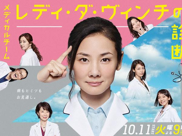 醫療團隊 達文西女士的診斷 Lady Da Vinci no Shindan