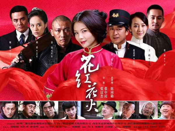 花紅花火 Hua Hong Hua Huo