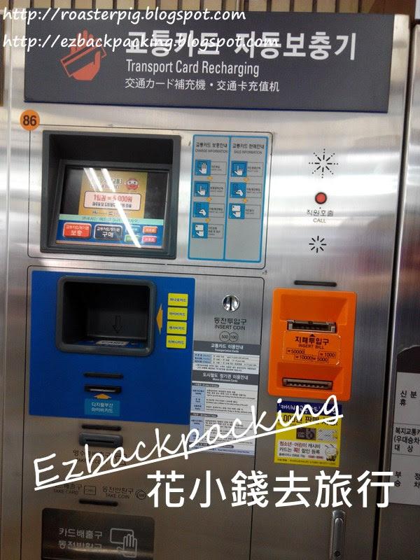 釜山地下鐵增值機