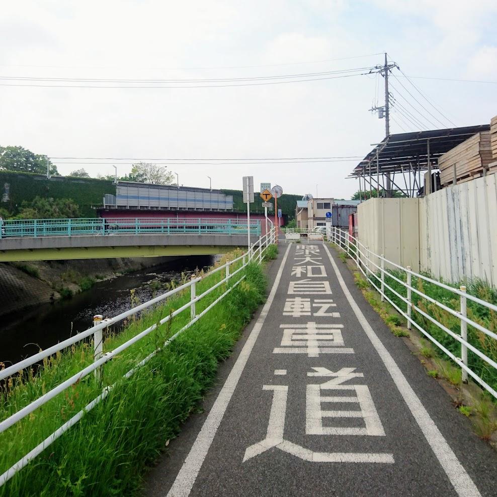 境川 国道246号 藤沢大和自転車道