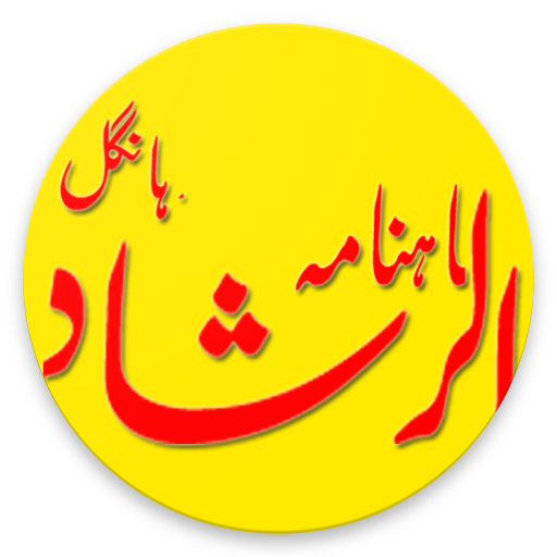 AlRashad urdu Magzine