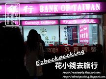在台灣用港幣換台幣的注意事項