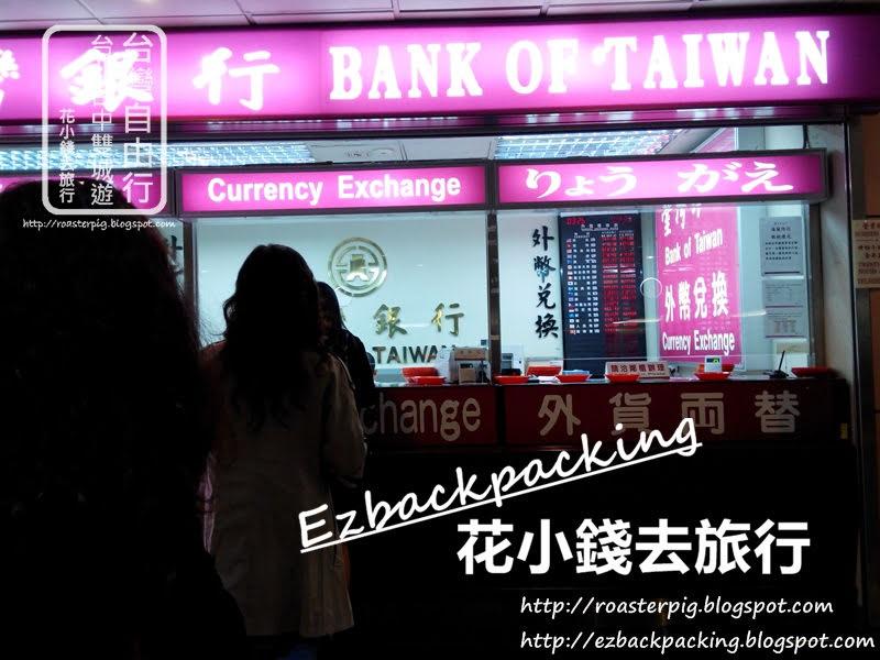 背包豬如何在台灣換錢遊記http://roasterpig.blogspot.com