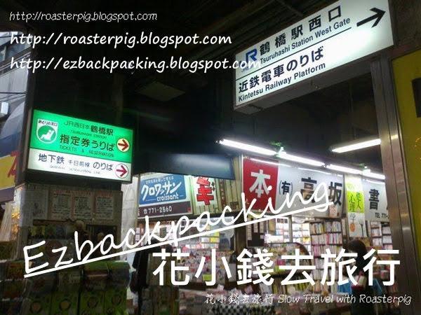 JR鶴橋站周邊的鶴橋巿場