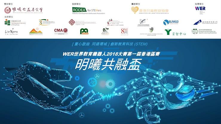 「 WER 明曦共融盃香港區大賽 11.24 」社區教育STEM活動義工