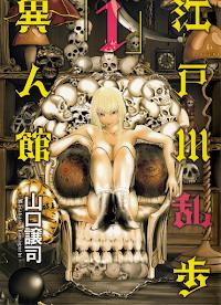 Edogawa Ranpo Ijinkan Chapter 085: đảo Quỷ - Phần 04