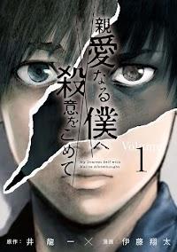 Shin'ai Naru Boku E Satsui Wo Komete Chapter 38