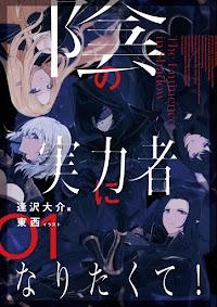 Kage No Jitsuryokusha Ni Naritakute! Chapter 12