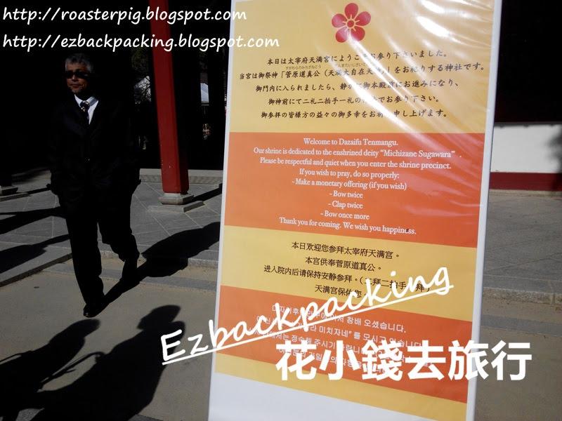 九州福岡賞楓小旅行-四周都有的外語指示標誌