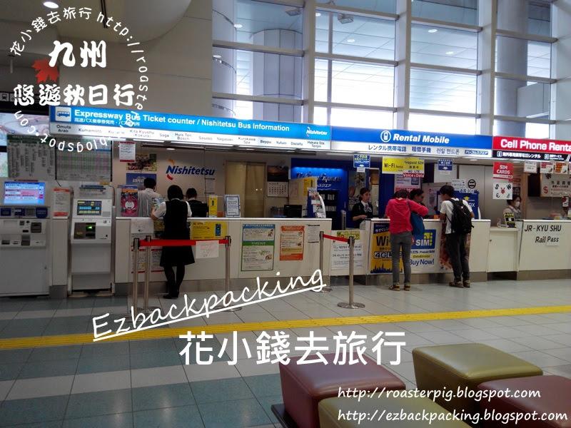福岡機場售票處