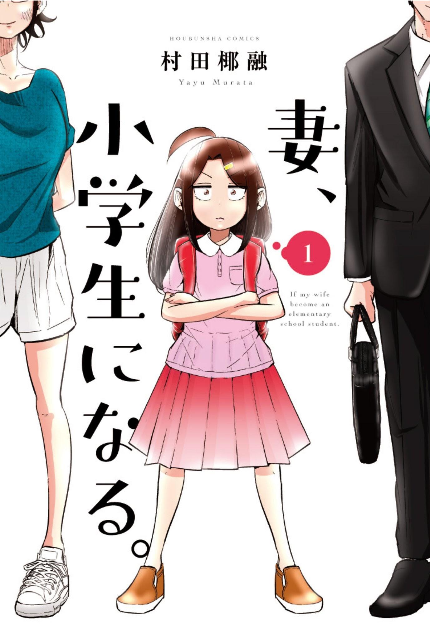 Tsuma, Shougakusei Ni Naru.