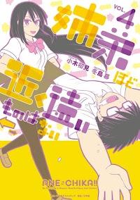 Kyoudai Hodo Chikaku Tooimono Wa Nai Chap 62