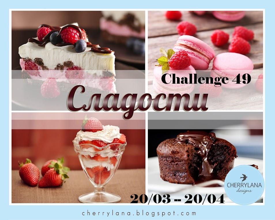 """Итоги - Challenge 49 - Любимые вещи """"Сладости"""""""