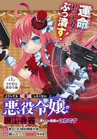 Doushitemo Hametsushitakunai Akuyaku Reijou Ga Gendai Heiki Wo Te Ni Shita Kekka Ga Kore Desu Chapter 8