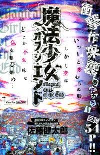 Mahou Shoujo Of The End Chap 50
