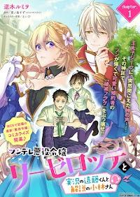 Tsundere Akuyaku Reijou Liselotte To Jikkyou No Endo-kun To Kaisetsu No Kobayashi-san Chap 3