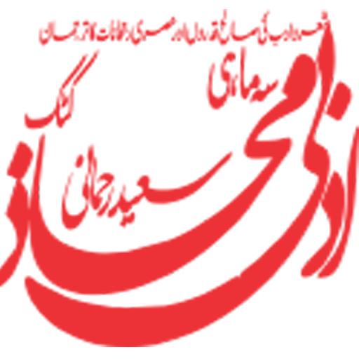 Adbi Mahaz