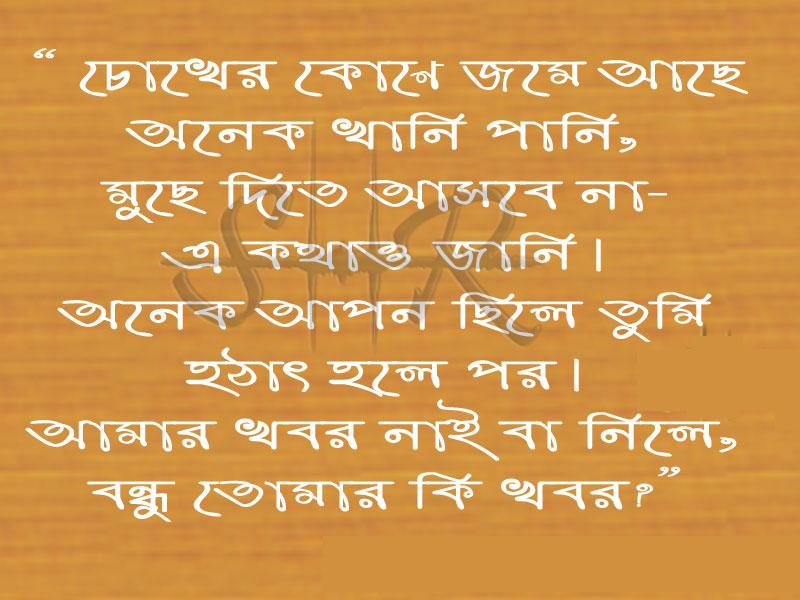 Bangla Love Sms For Girlfriend – Daily Motivational Quotes