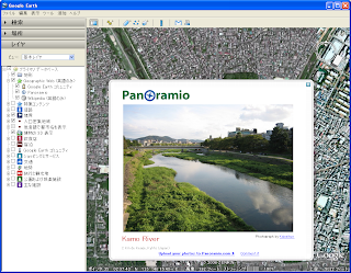 Google Earth - Panoramio