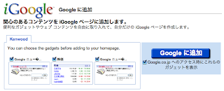 iGoogle share - check box
